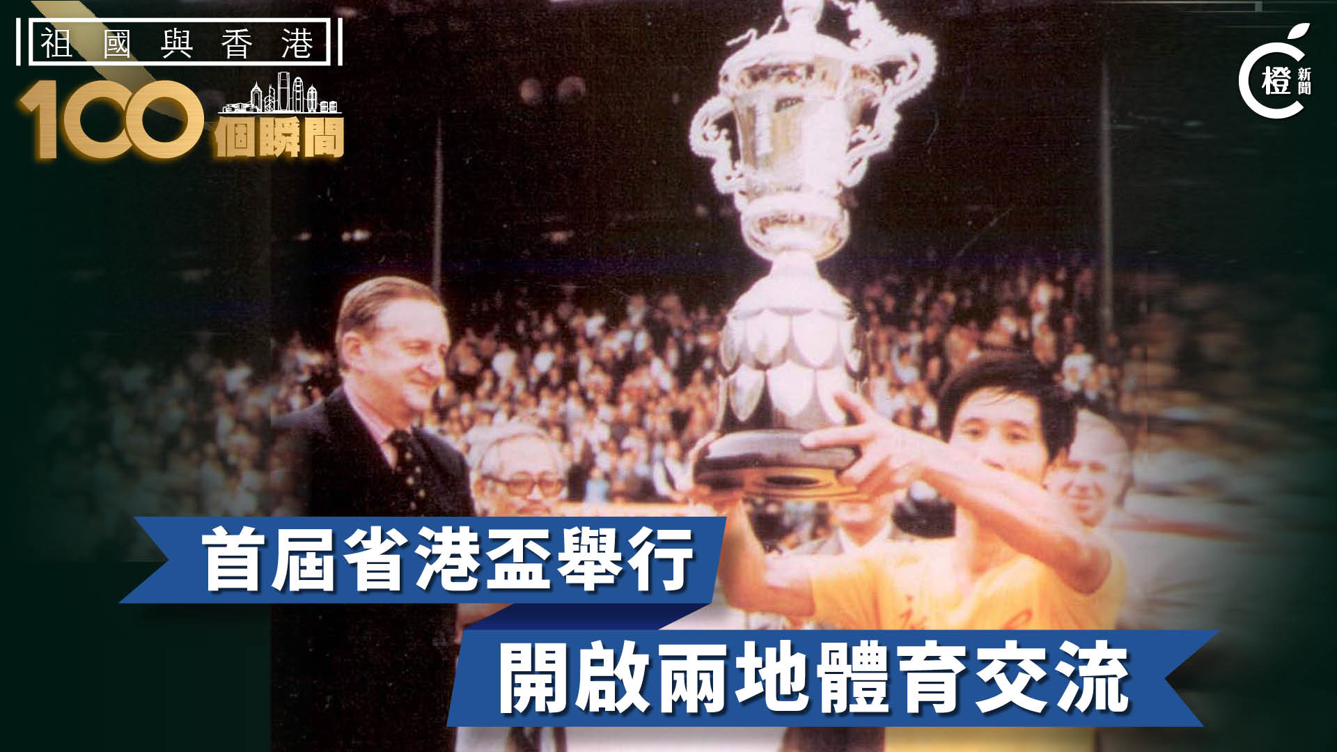 【祖國與香港100個瞬間】首屆省港盃舉行 開啟兩地體育交流