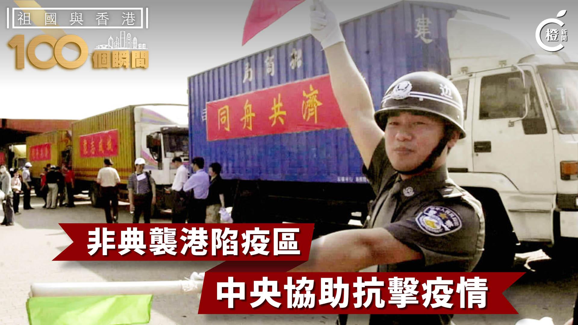 【祖國與香港100個瞬間】中央協助抗擊香港沙士疫情