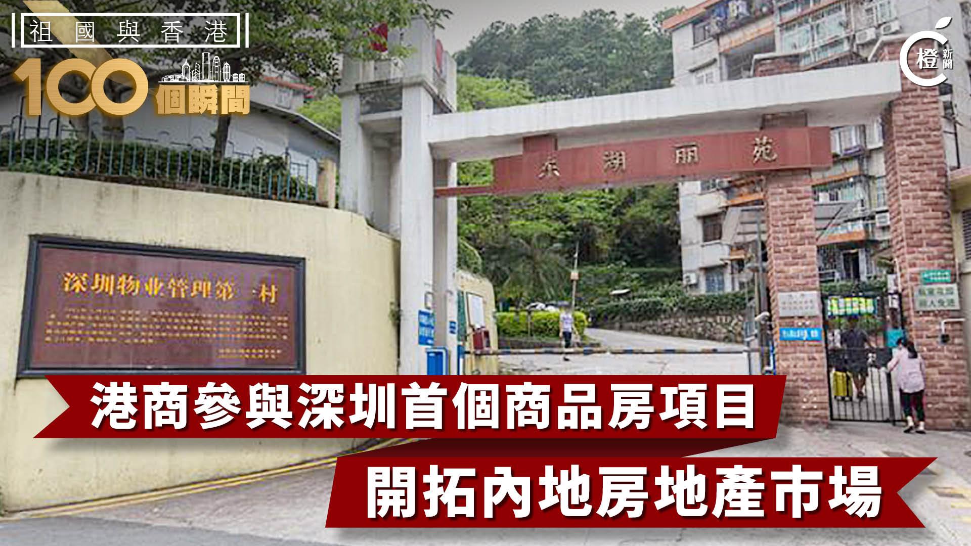 【祖國與香港100個瞬間】港商參與深圳首個商品房項目 開拓內地房地產市場
