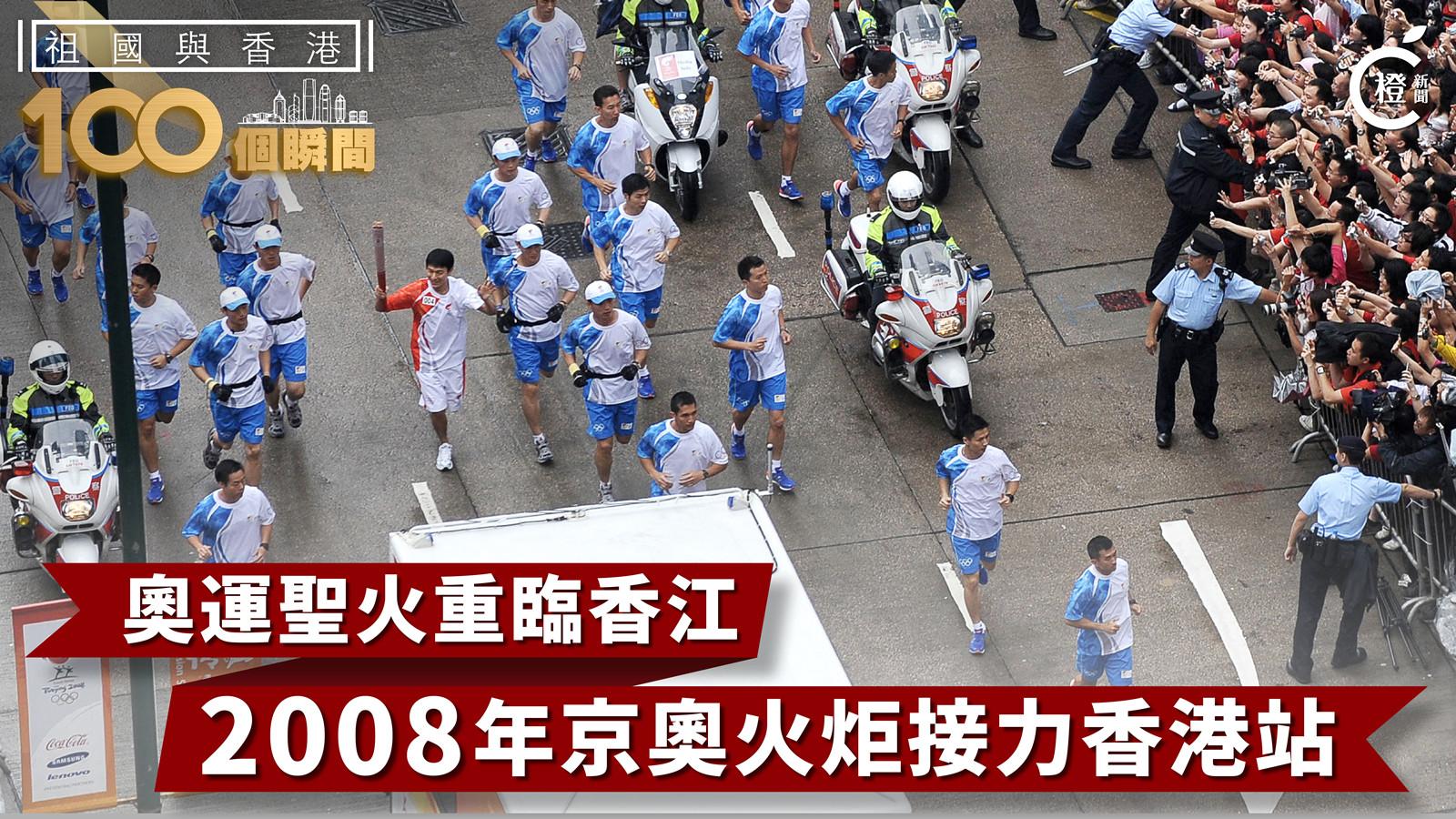 【祖國與香港100個瞬間】2008年奧運聖火再臨香港 火炬接力激發民眾熱情