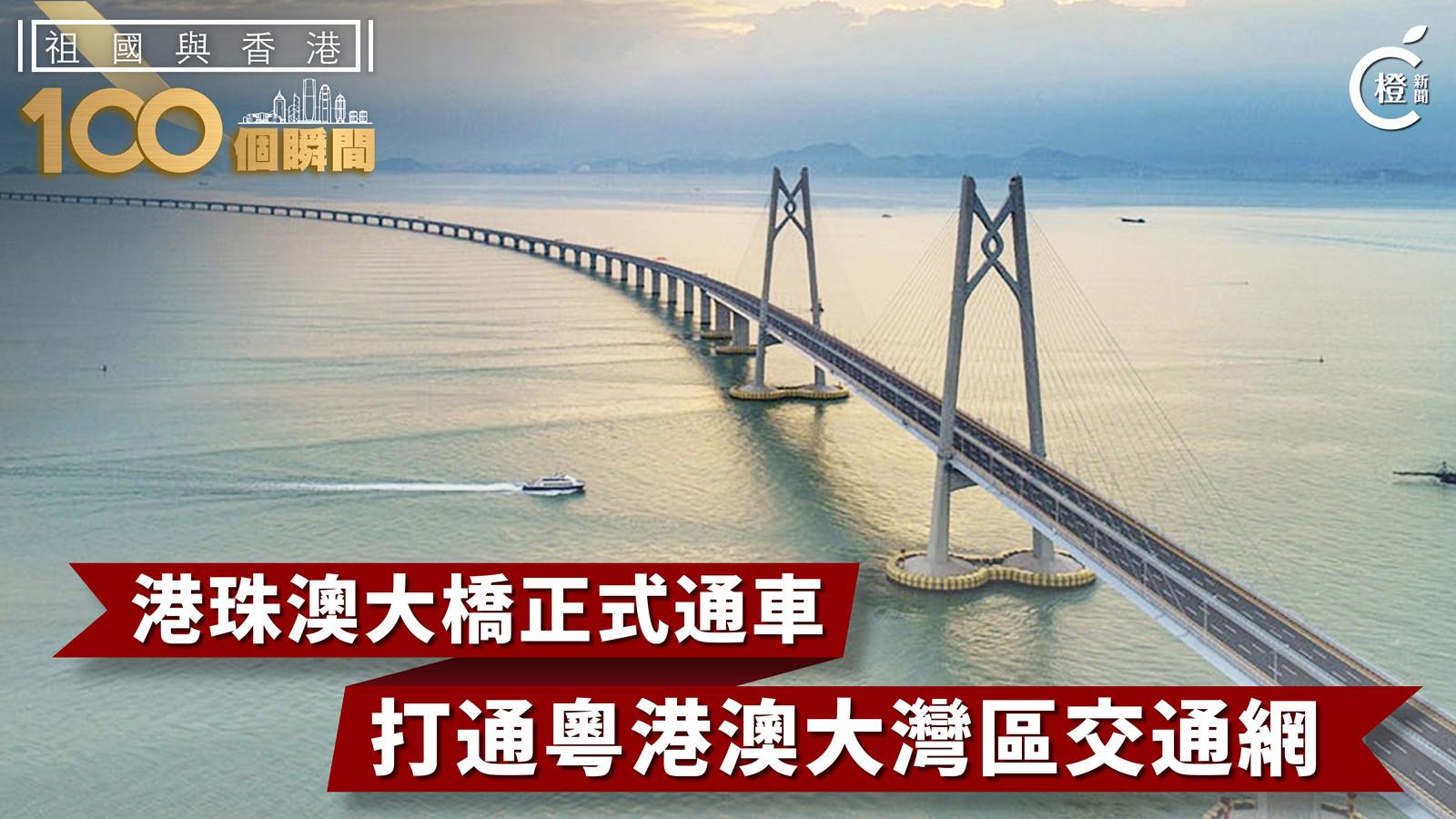 【祖國與香港100個瞬間】港珠澳大橋正式通車 開通粵港澳大灣區交通網
