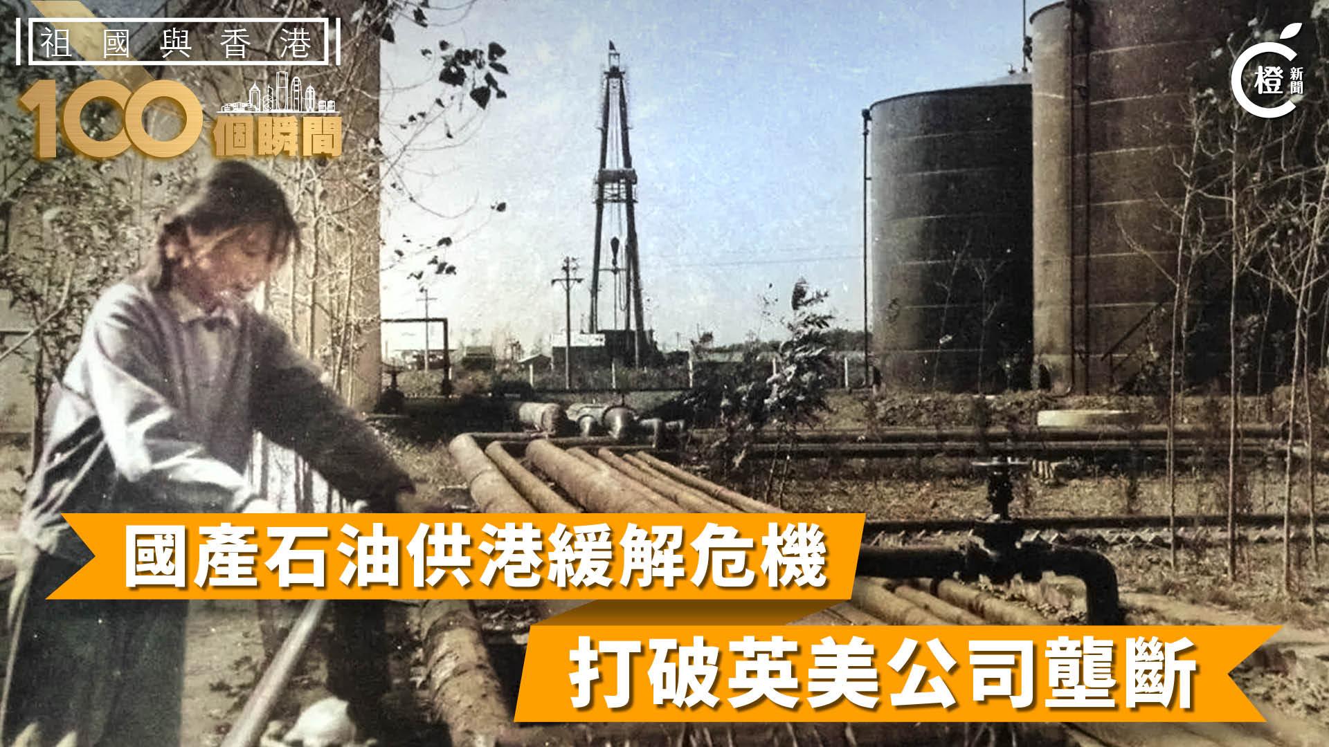 【祖國與香港100個瞬間】國產石油供港緩解危機 打破英美公司壟斷