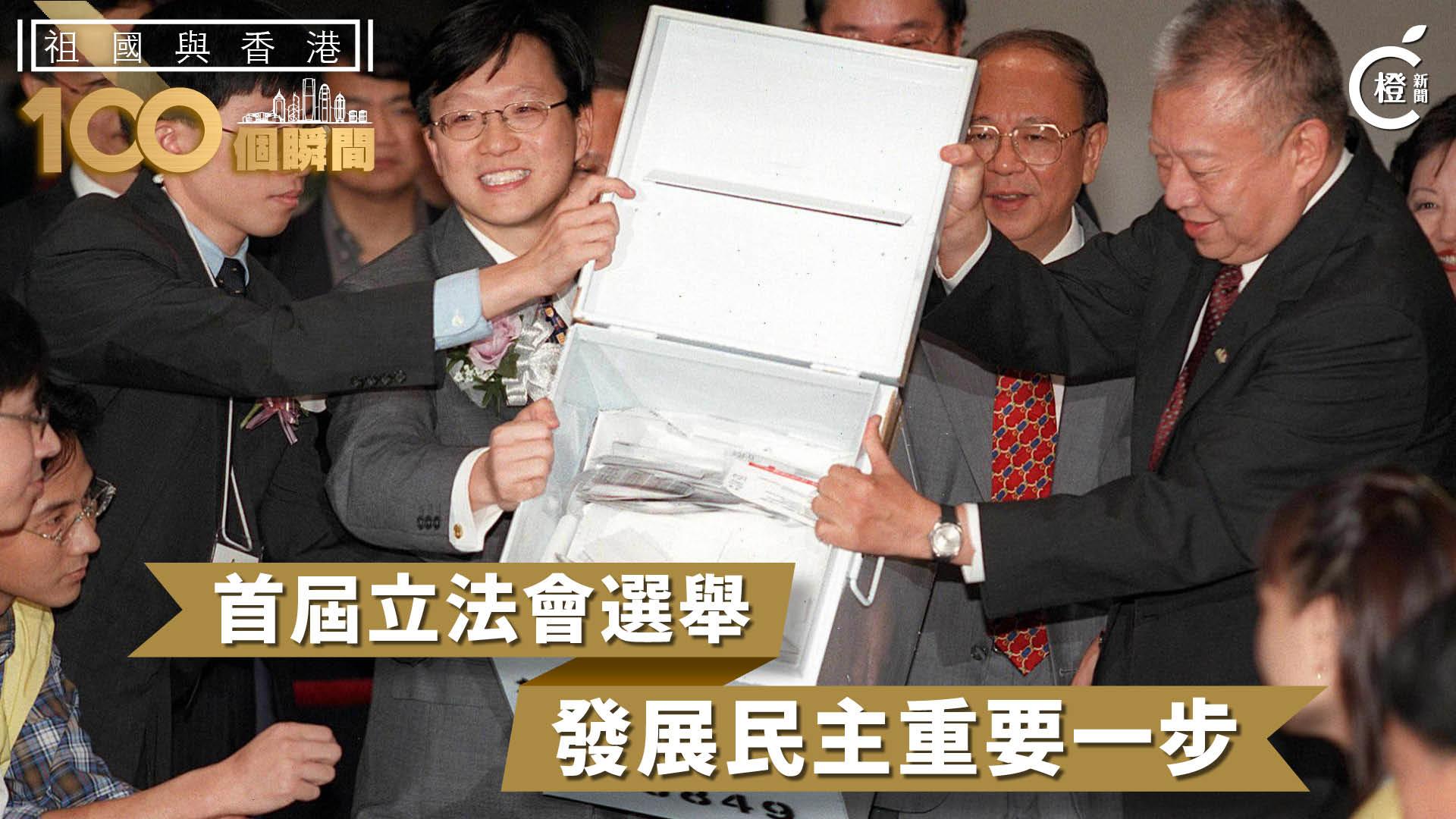 【祖國與香港100個瞬間】首屆立法會選舉 邁出香港民主新一步
