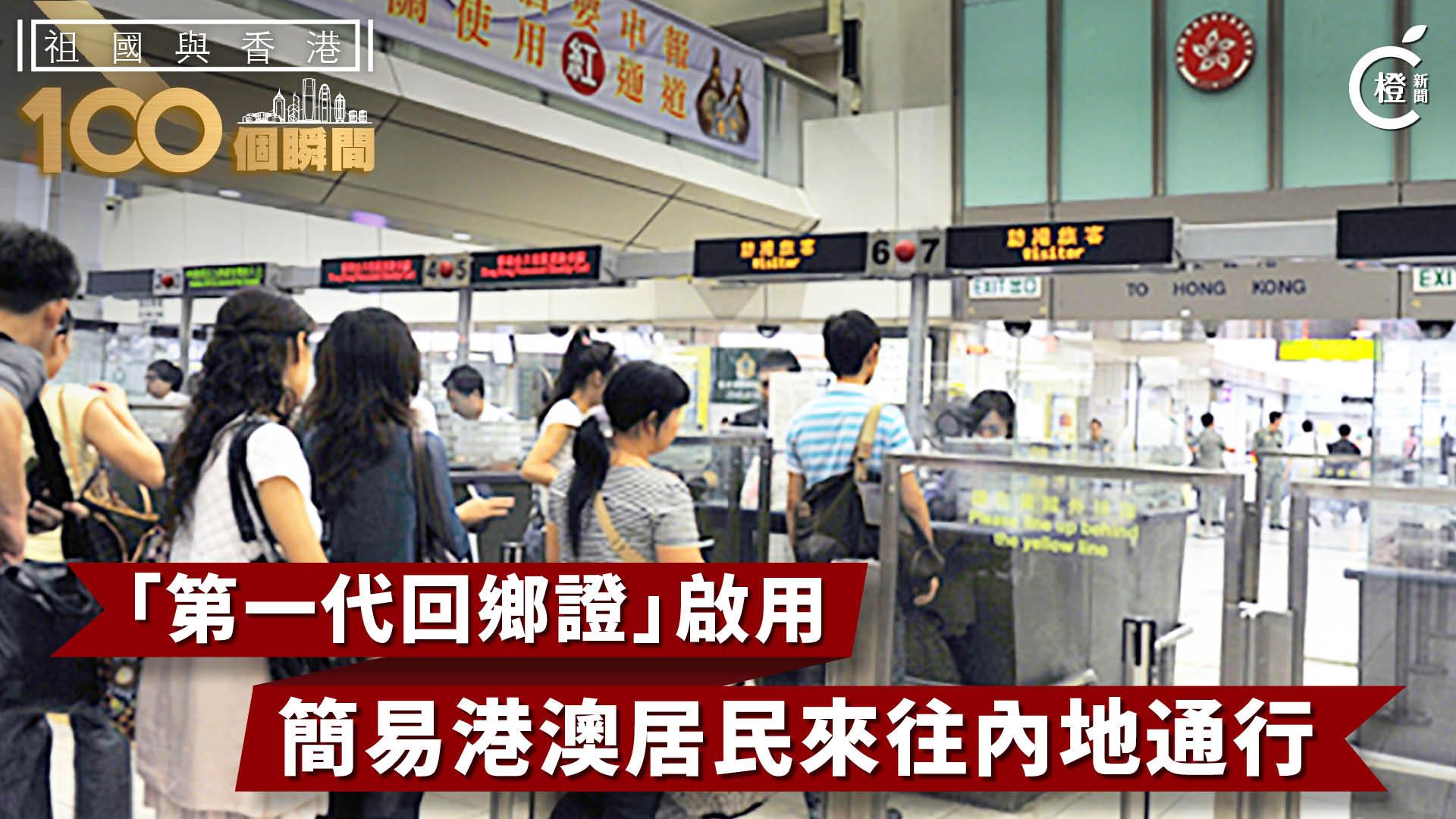 【祖國與香港100個瞬間】第一代回鄉證啟用 方便香港居民來往內地