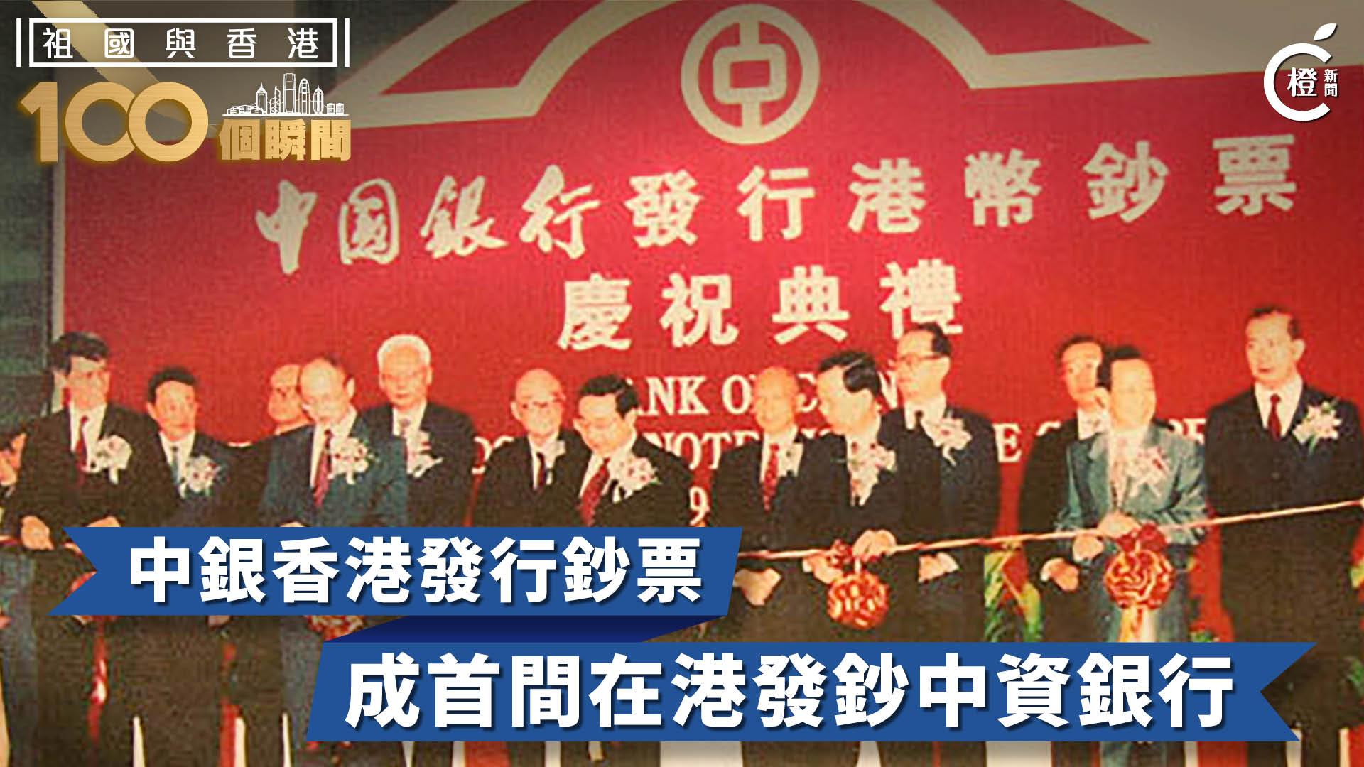 【祖國與香港100個瞬間】中銀香港發行鈔票 成首間在港發鈔中資銀行
