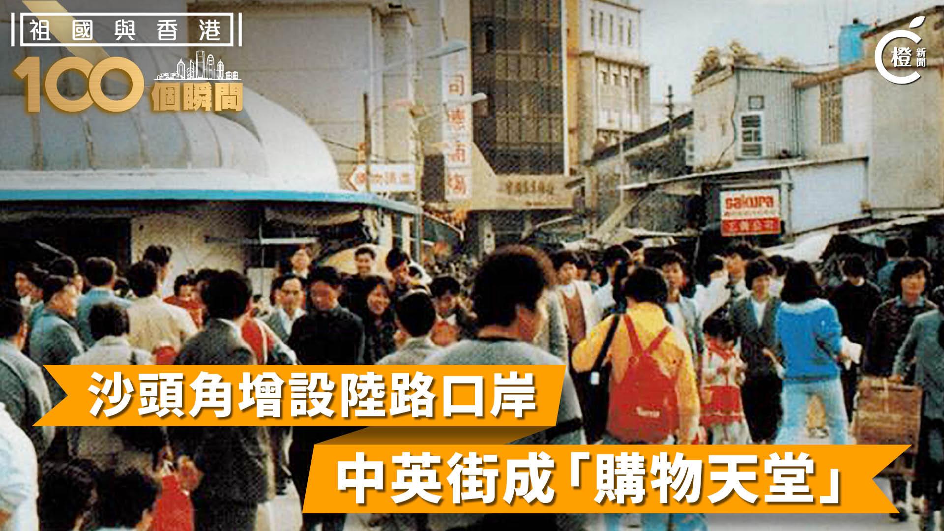 【祖國與香港100個瞬間】沙頭角增設陸路口岸 中英街發展成「購物天堂」