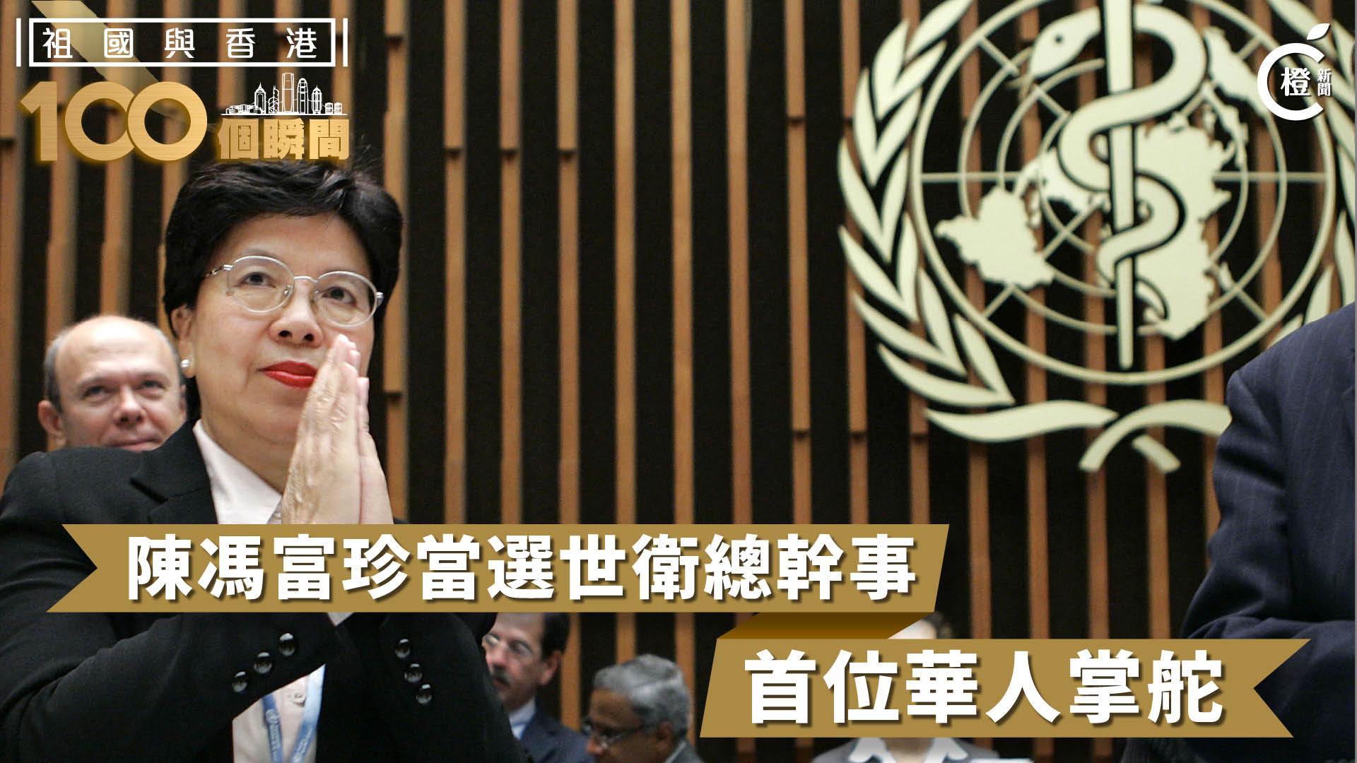 【祖國與香港100個瞬間】陳馮富珍獲中央推薦 成首位華人出任世衛總幹事