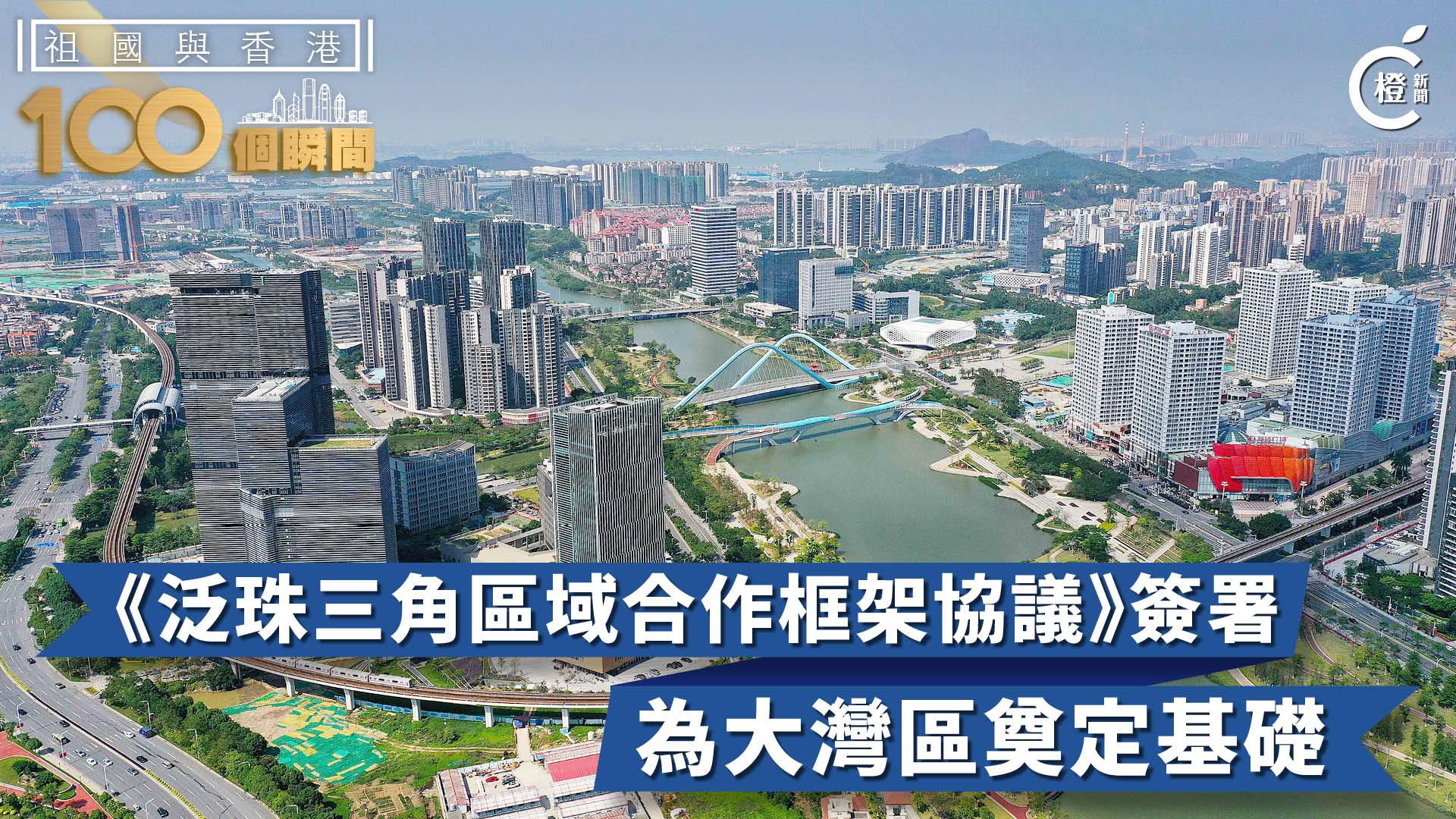 【祖國與香港100個瞬間】《泛珠三角區域合作框架協議》簽署 為大灣區奠定基礎