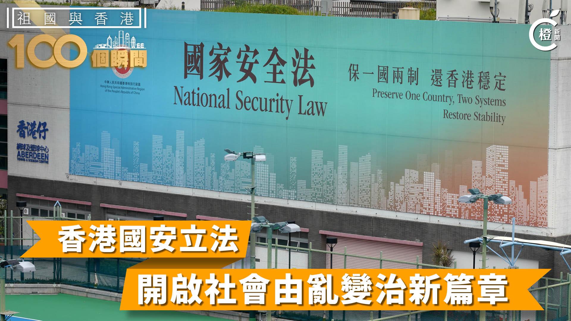 【祖國與香港100個瞬間】香港國安法開啟社會由亂及治新篇章