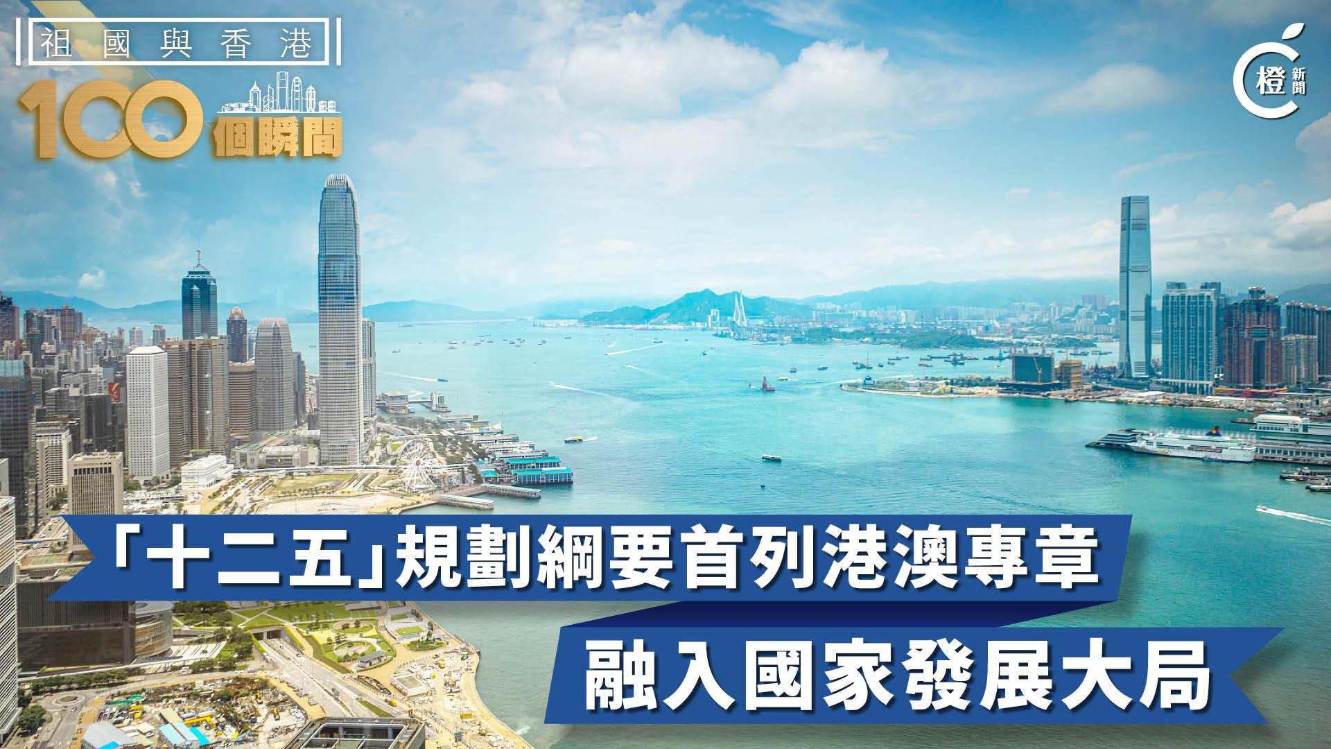【祖國與香港100個瞬間】「十二五」規劃綱要首列港澳專章 助融入國家發展大局