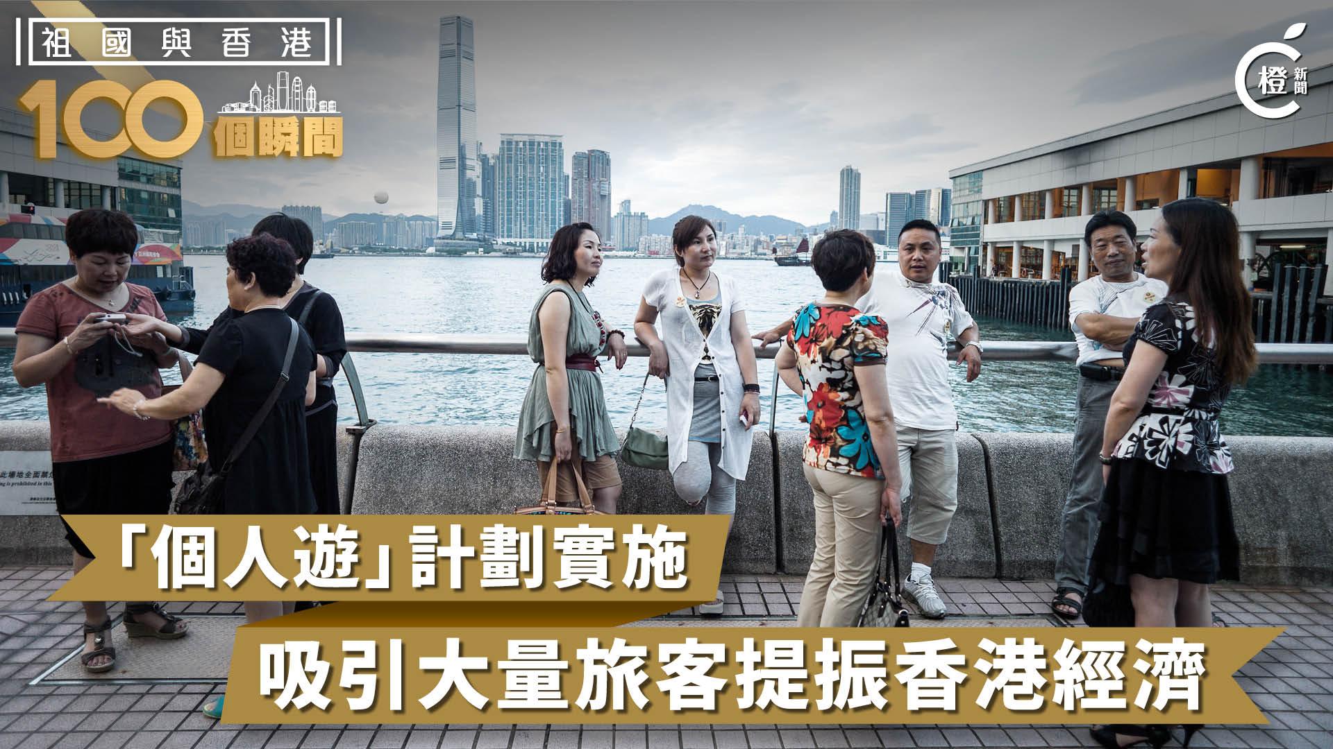 【祖國與香港100個瞬間】「個人遊」計劃實施 吸引大量旅客提振香港經濟