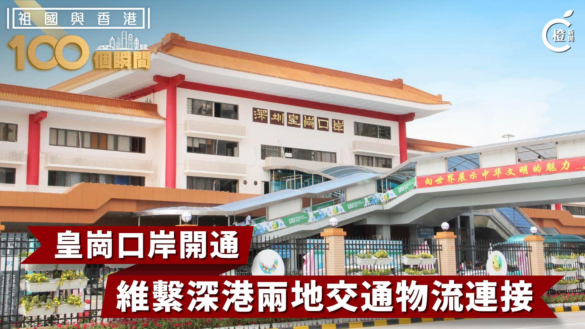 【祖國與香港100個瞬間】皇崗口岸開通 維繫深港兩地交通物流連接