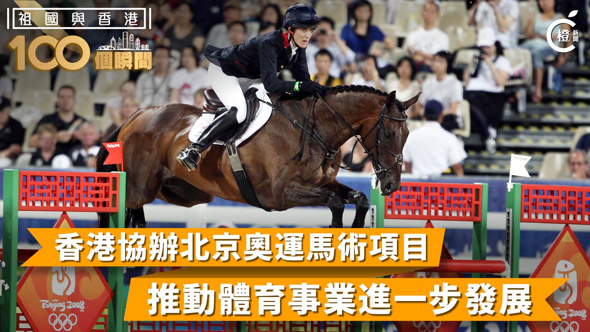 【祖國與香港100個瞬間】香港協辦北京奧運馬術項目 推動體育事業進一步發展