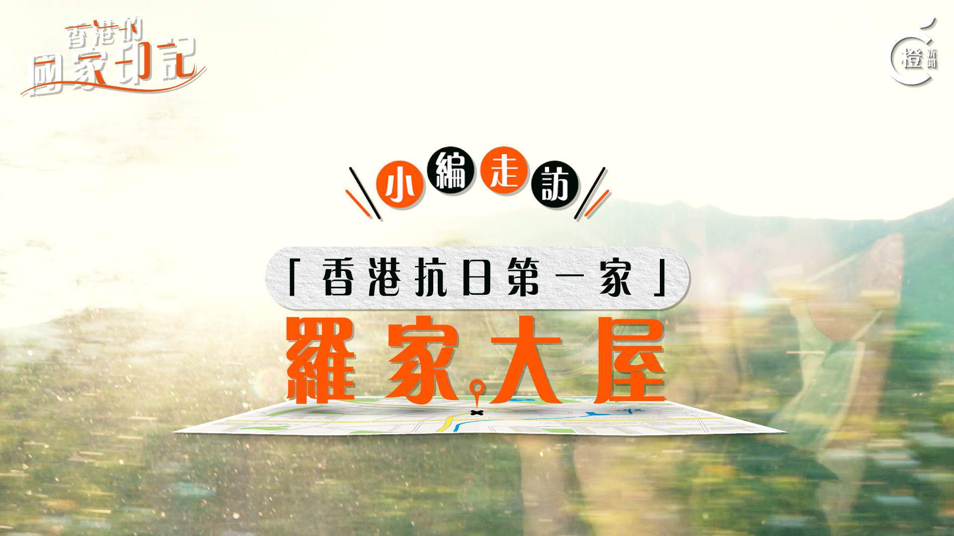 【小編vlog】永久借出祖屋建紀念館 香港抗日第一家的愛國情結