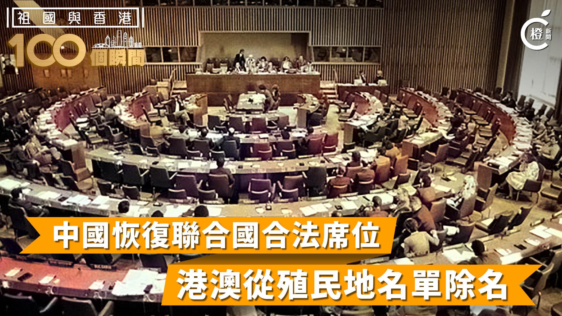 【祖國與香港100個瞬間】中國恢復聯合國合法席位 港澳從殖民地名單除名
