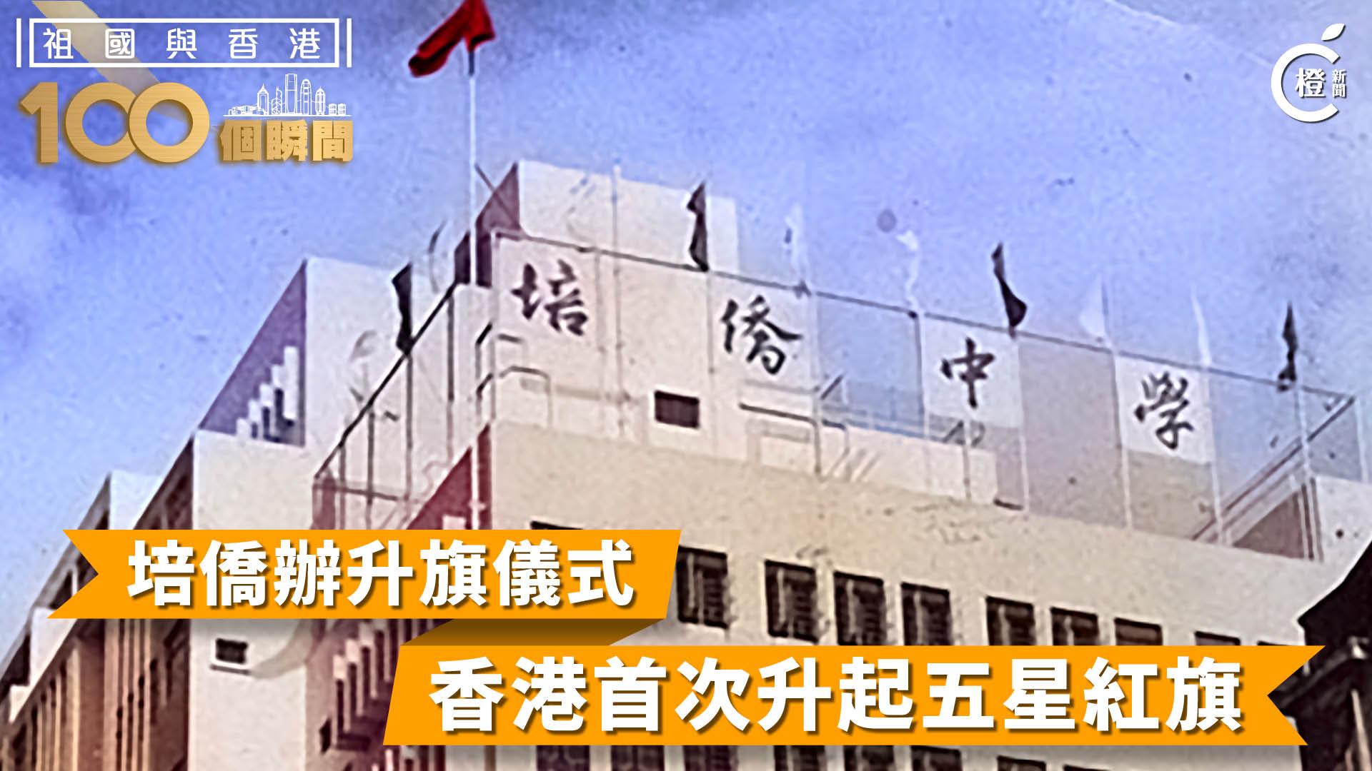 【祖國與香港100個瞬間】培僑中學辦升旗儀式 香港首次升起五星紅旗