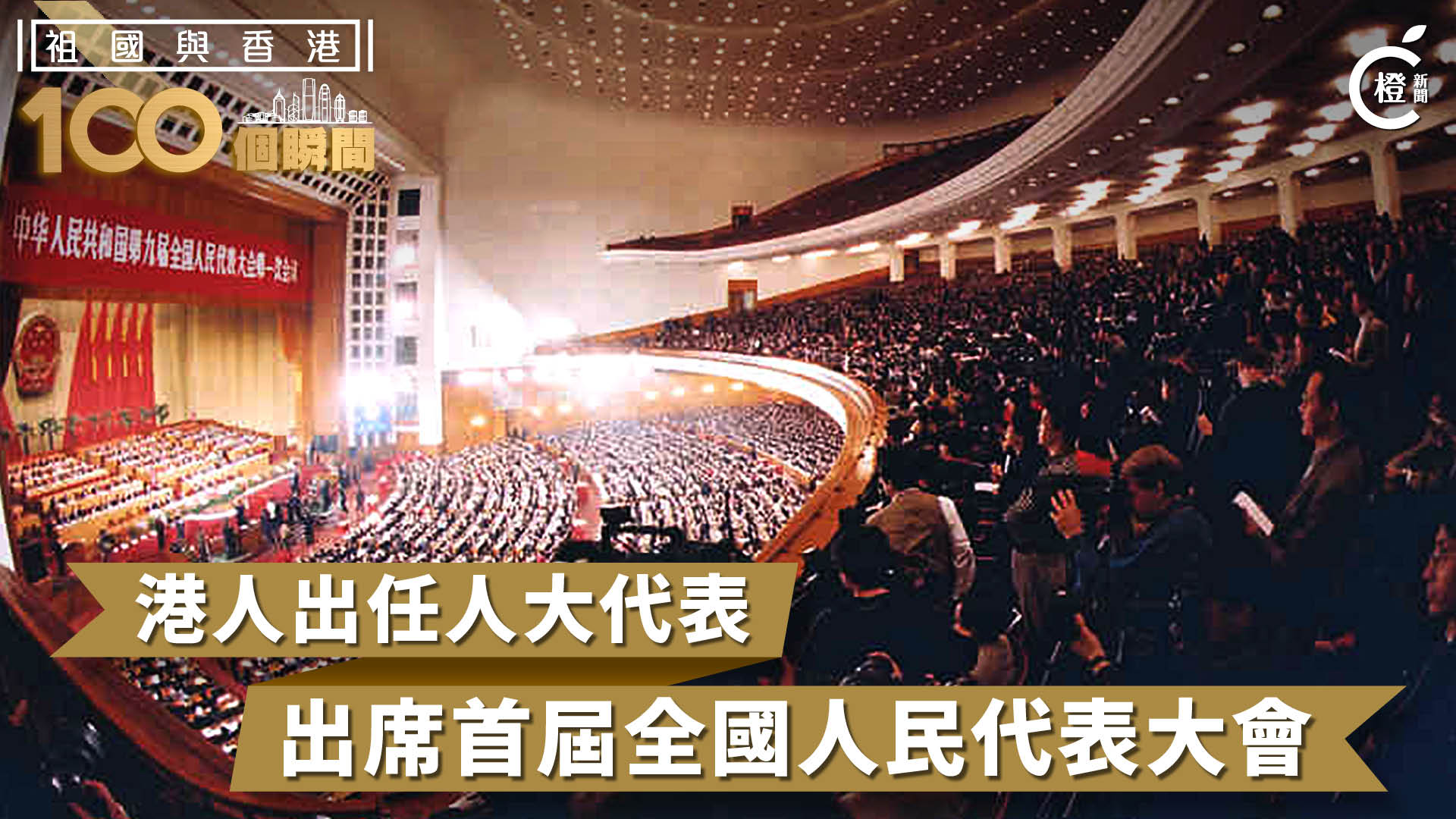 【祖國與香港100個瞬間】港人參與全國人民代表大會 參政議政從未缺席