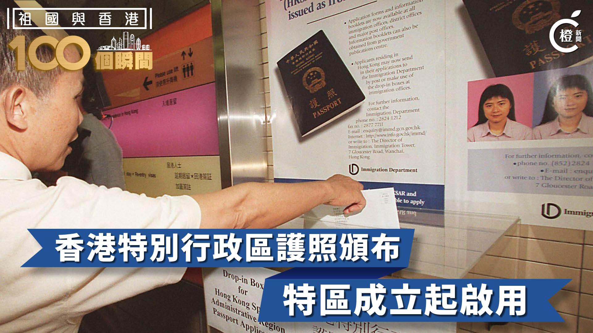 【祖國與香港100個瞬間】香港特別行政區護照頒布 170地免簽通行全球