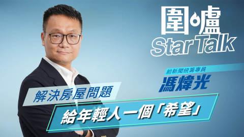 【圍爐Star Talk·馮煒光】解決房屋問題給年輕人一個「希望」