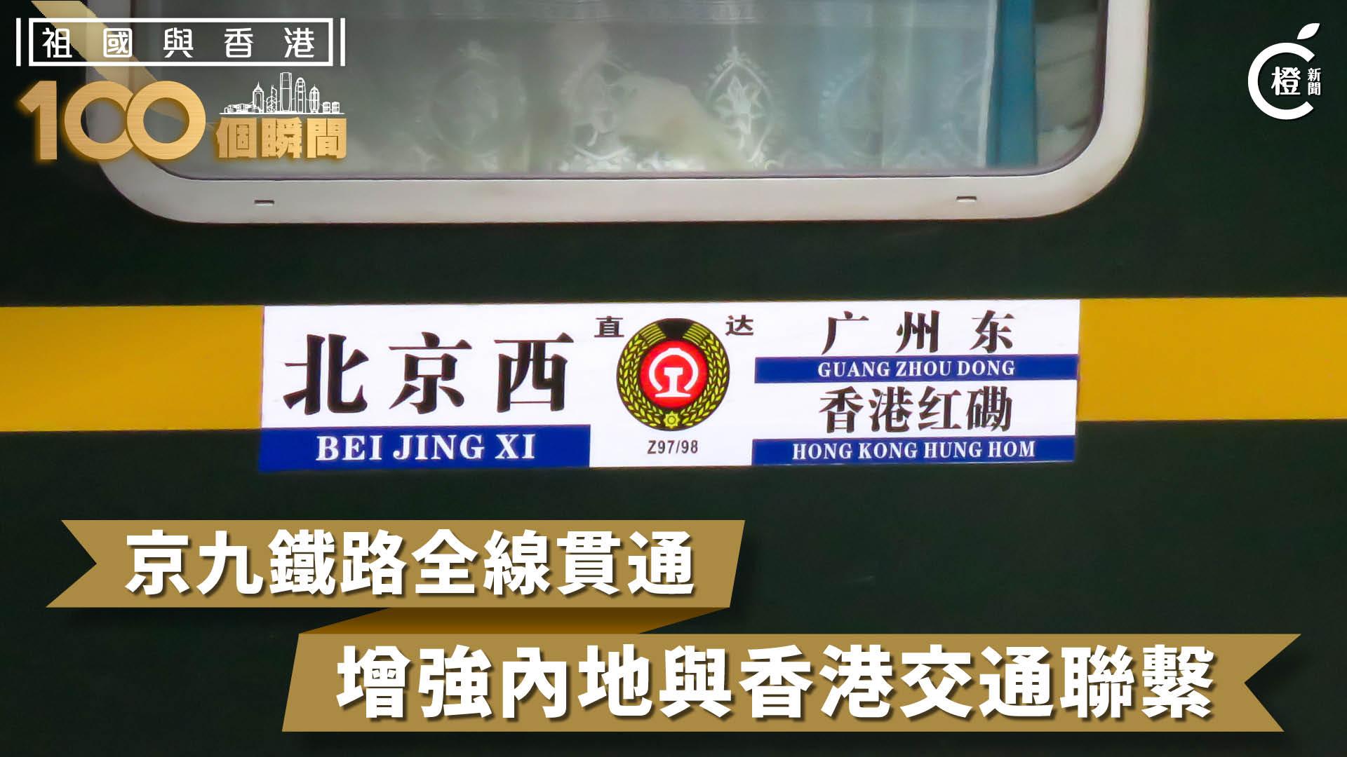 【祖國與香港100個瞬間】京九鐵路全線貫通 增強內地與香港交通聯繫