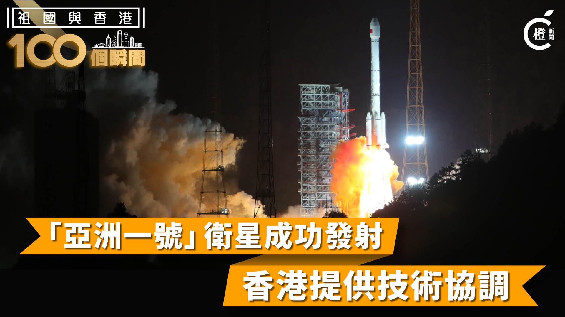 【祖國與香港100個瞬間】「亞洲一號」衛星成功發射 香港提供技術協調