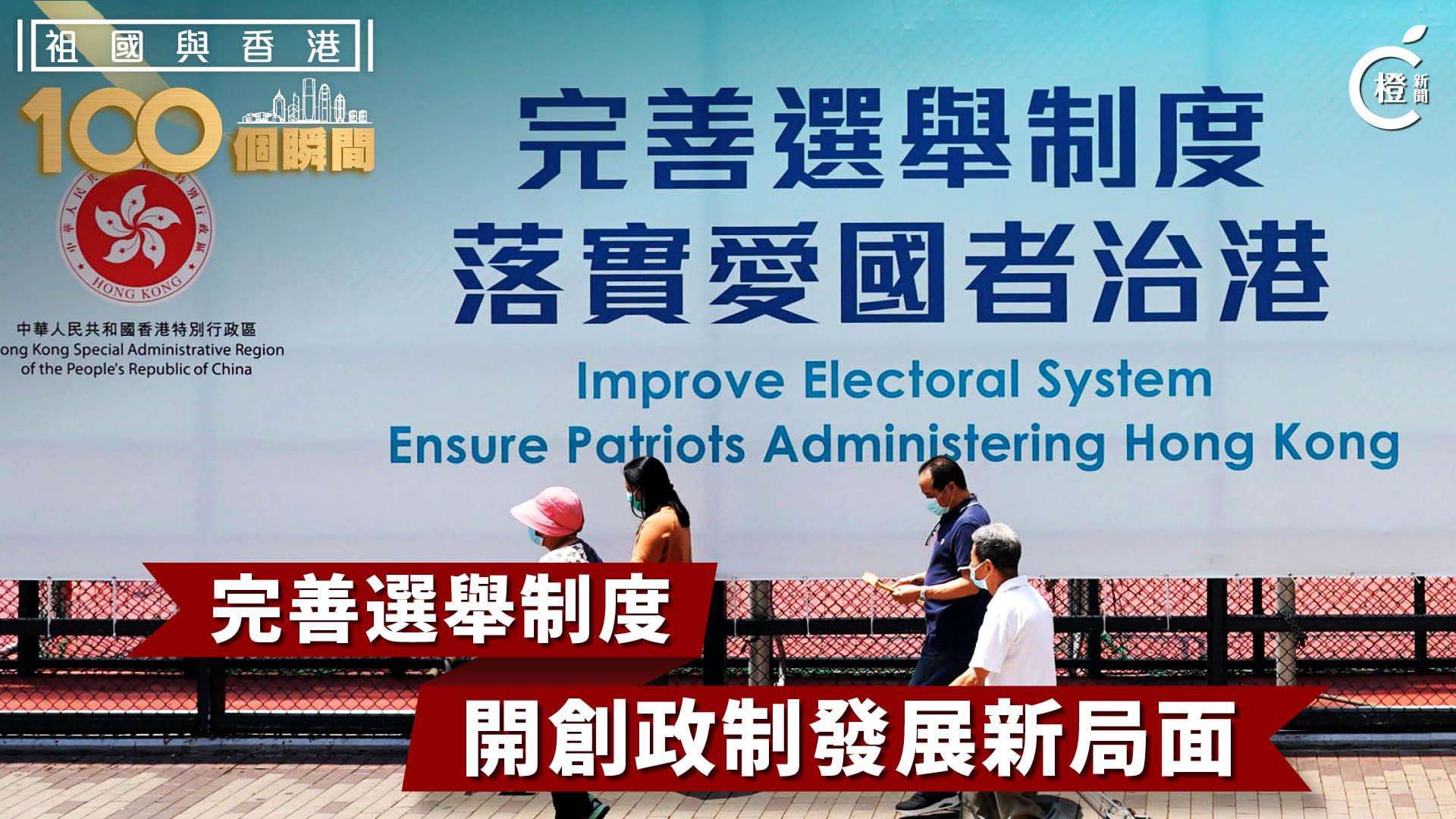 【祖國與香港100個瞬間】完善選舉制度 開創政制發展新局面