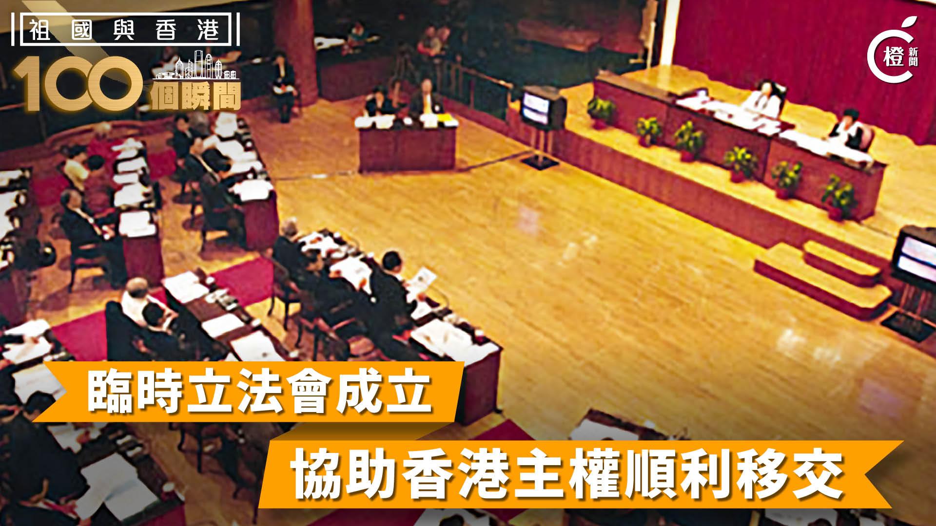 【祖國與香港100個瞬間】臨時立法會成立 協助香港順利回歸
