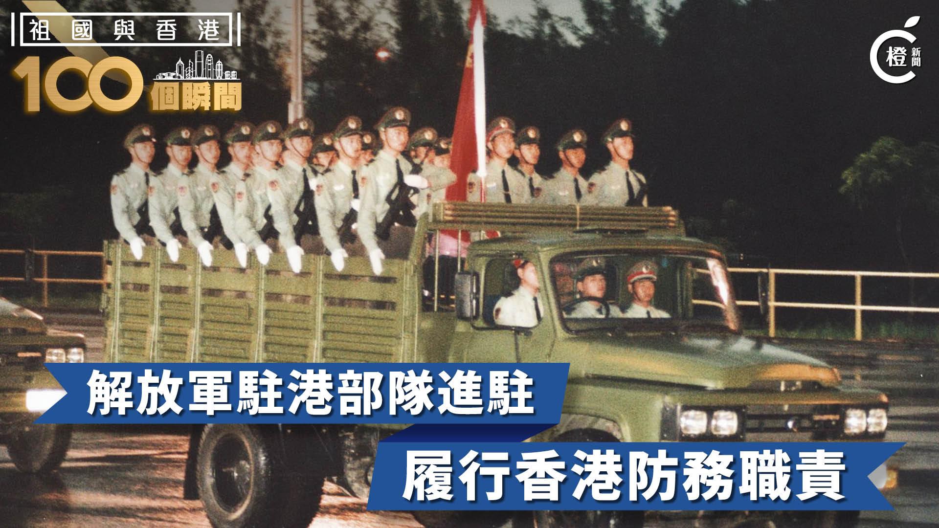 【祖國與香港100個瞬間】解放軍駐港部隊進駐 履行香港防務職責