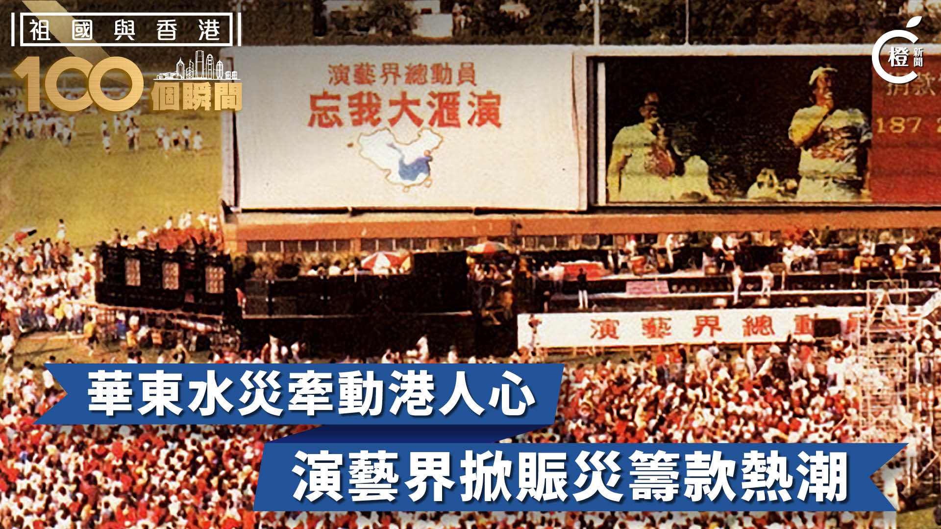 【祖國與香港100個瞬間】華東水災牽動港人心 演藝界掀賑災籌款熱潮