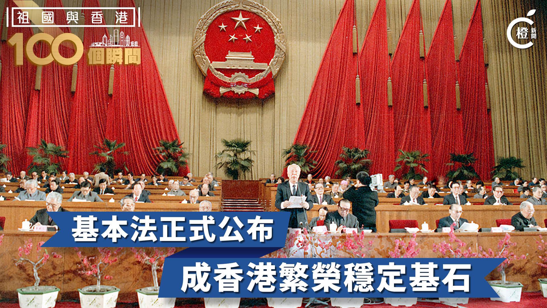 【祖國與香港100個瞬間】基本法正式公布 成香港繁榮穩定基石