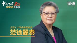 【專訪】范徐麗泰:建黨百年國家發展舉世矚目 國家與香港關係唇齒相依