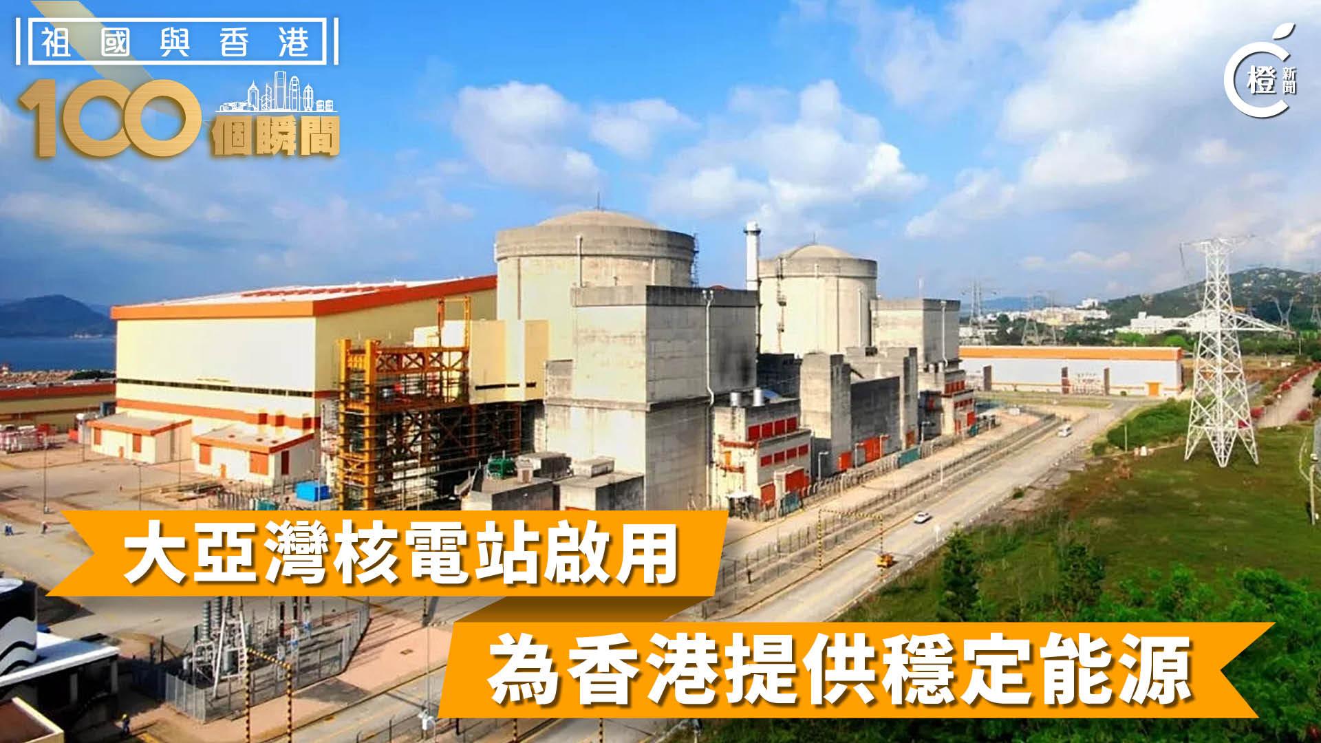 【祖國與香港100個瞬間】大亞灣核電站啟用 為香港提供穩定能源
