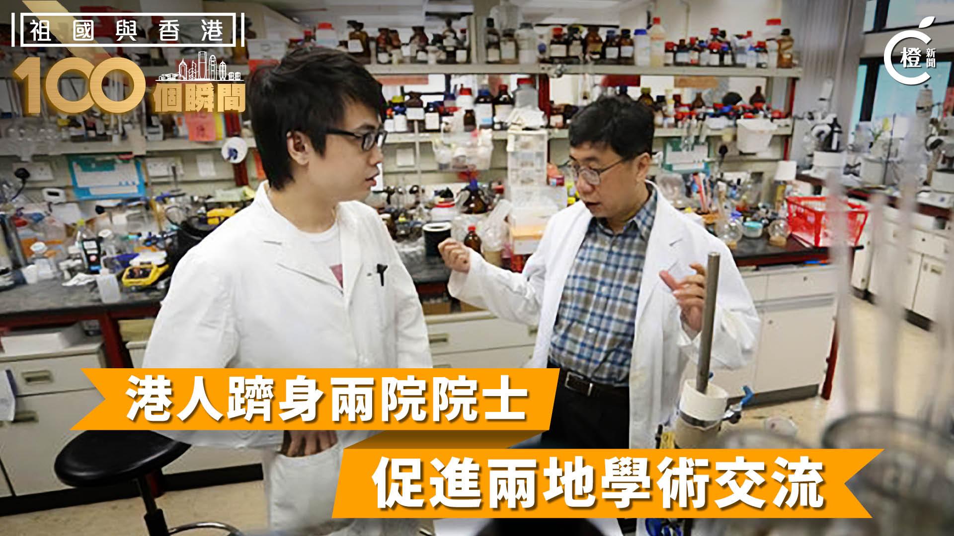 【祖國與香港100個瞬間】港人躋身兩院院士 促進兩地學術交流