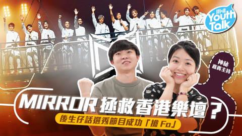 【Youth Talk】MIRROR拯救香港樂壇? 後生仔話選秀節目成功「搶Fo」