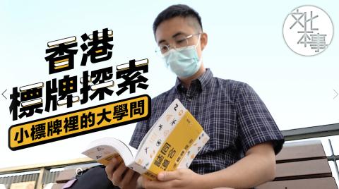【字裡人】《香港標牌探索》:一塊怎樣的標牌,才不會讓人覺得冰冷無情?---