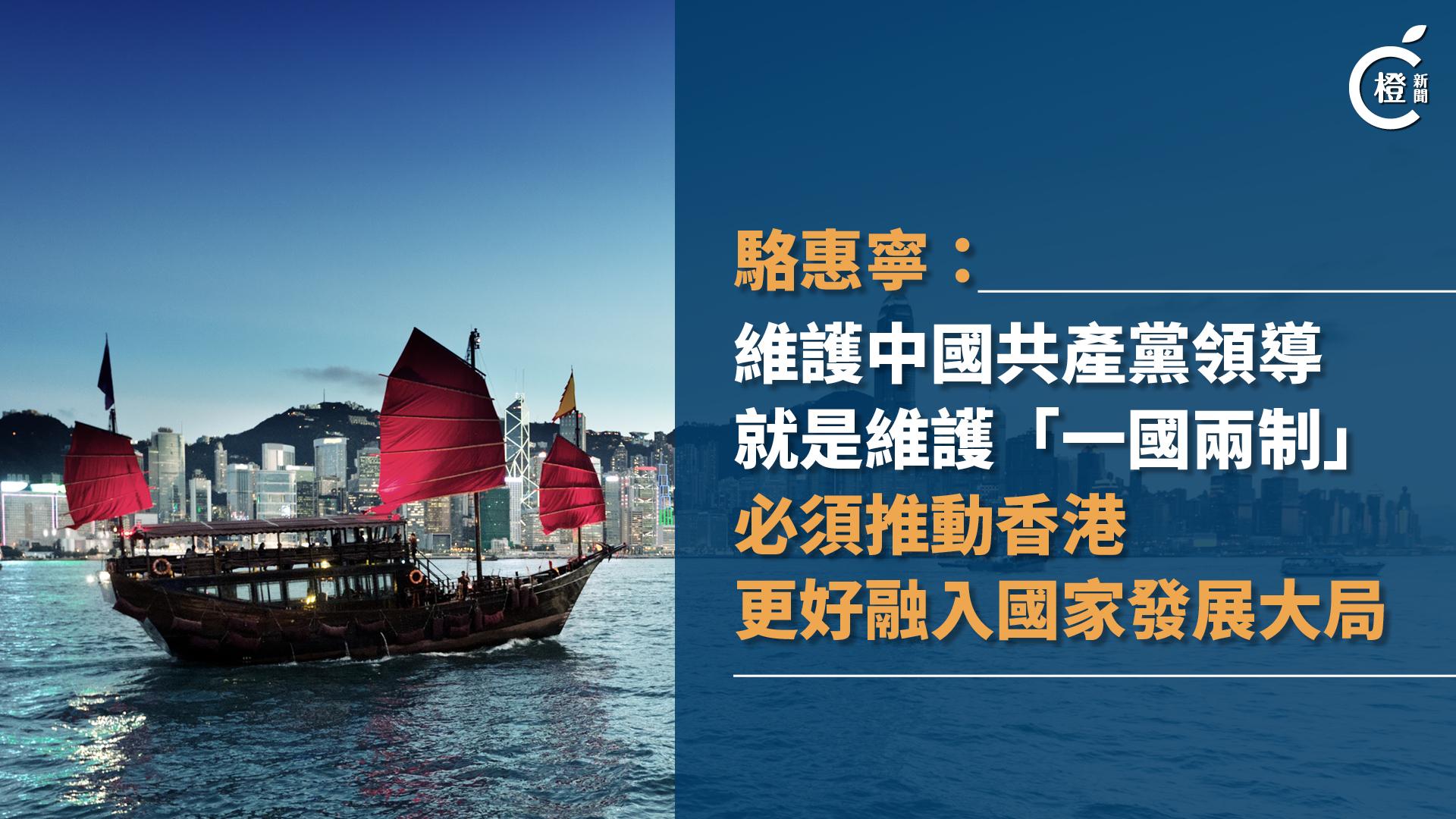 【一圖睇晒】關於推進「一國兩制」事業 駱惠寧談了三個「必須」