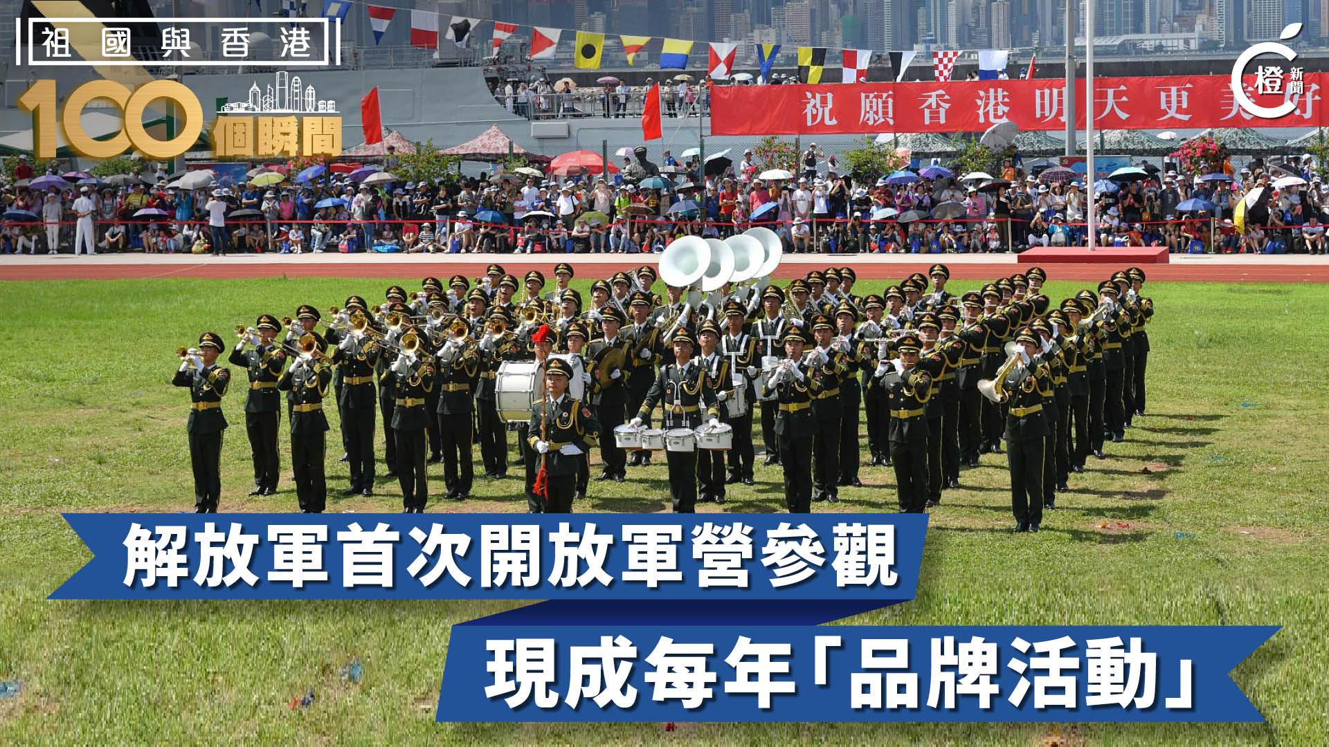 【祖國與香港100個瞬間】駐港部隊舉辦首次開放日 增進市民了解及互信