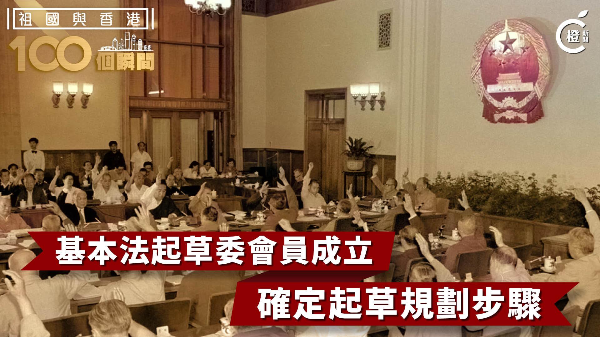 【祖國與香港100個瞬間】基本法起草委員會成立 確定起草規劃步驟