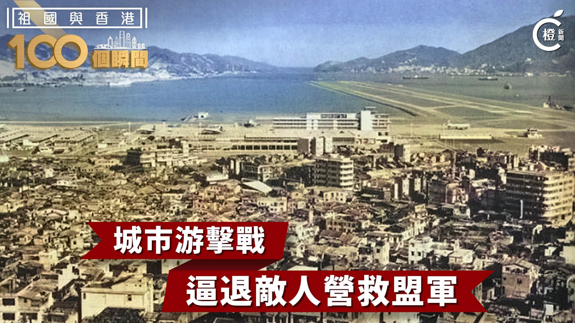 【祖國與香港100個瞬間】港九大隊發動城市游擊戰 營救大批盟軍