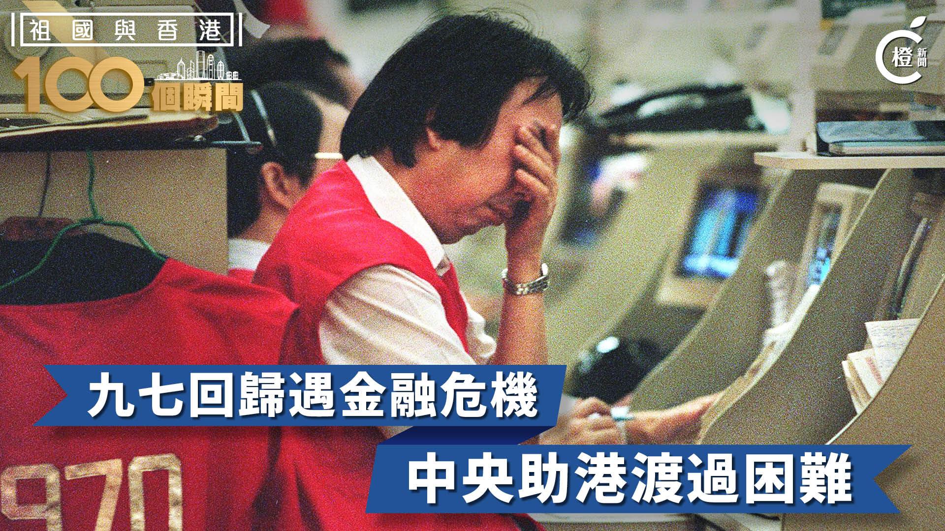 【祖國與香港100個瞬間】回歸後遭遇金融危機 中央助港渡過困難