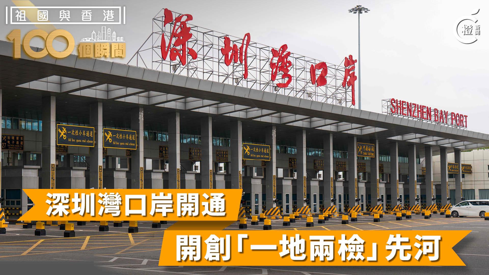 【祖國與香港100個瞬間】深圳灣口岸開通 創「一地兩檢」先河