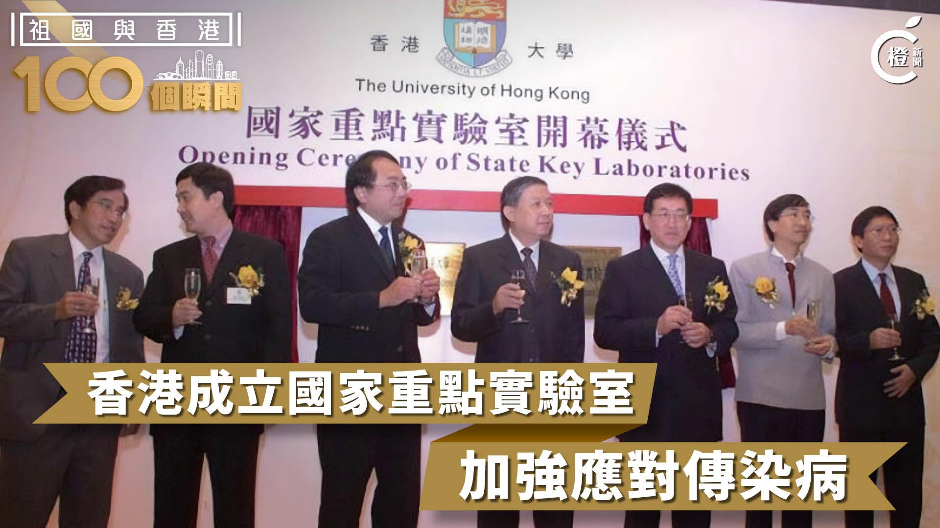 【祖國與香港100個瞬間】香港首設國家重點實驗室 加強應對傳染病