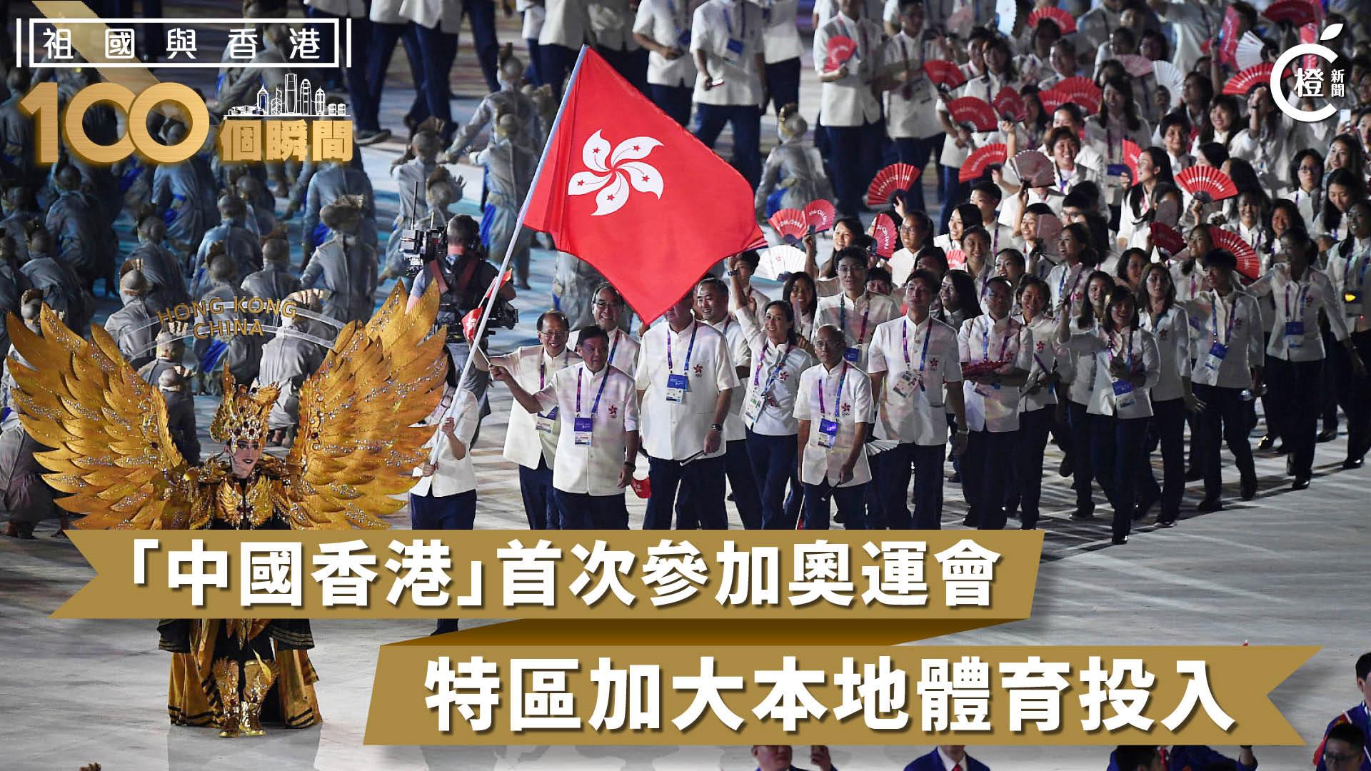 【祖國與香港100個瞬間】「中國香港」首次參加奧運會 特區政府加大本地體育投入