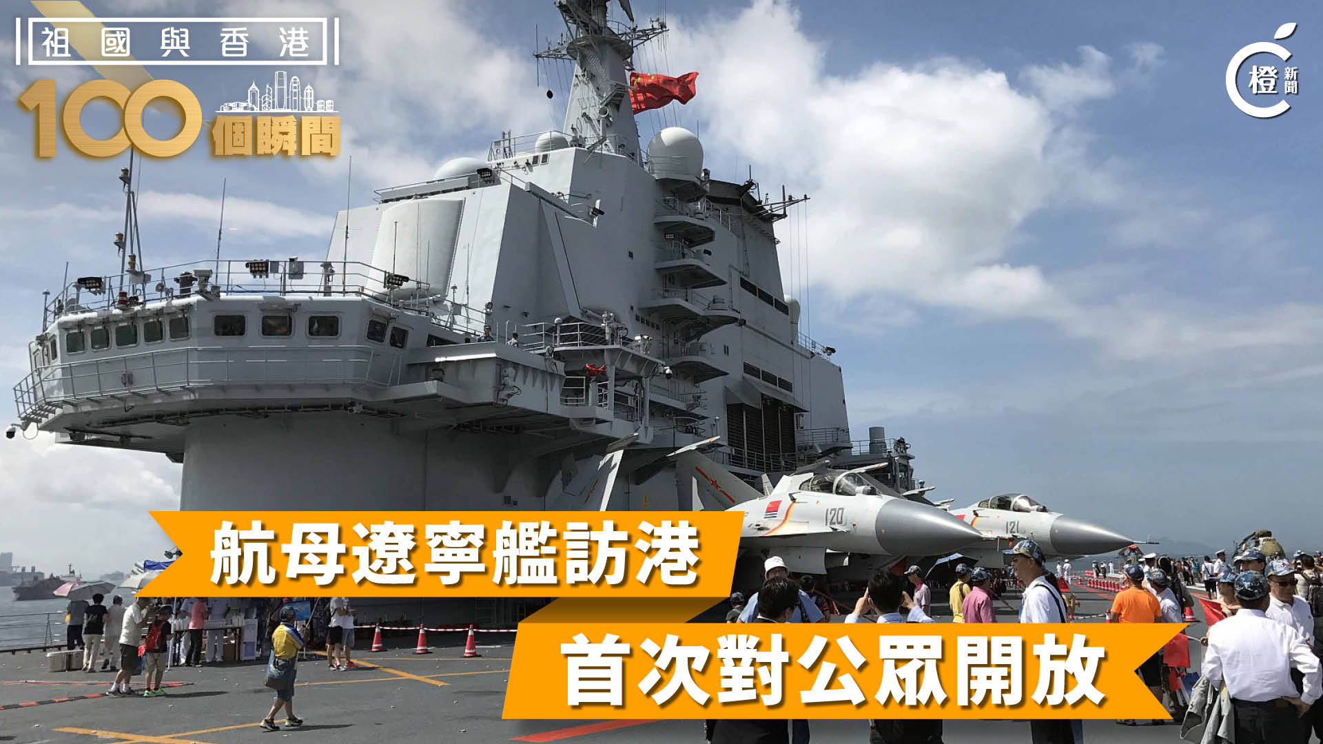 【祖國與香港100個瞬間】航母遼寧艦訪港 首次對公眾開放