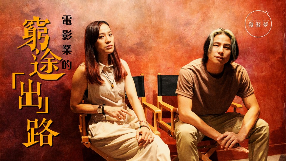 【夢專訪-後疫情時代】《糖街製片廠》召集過百電影人-特技人X特技化妝︰香港電影不死!