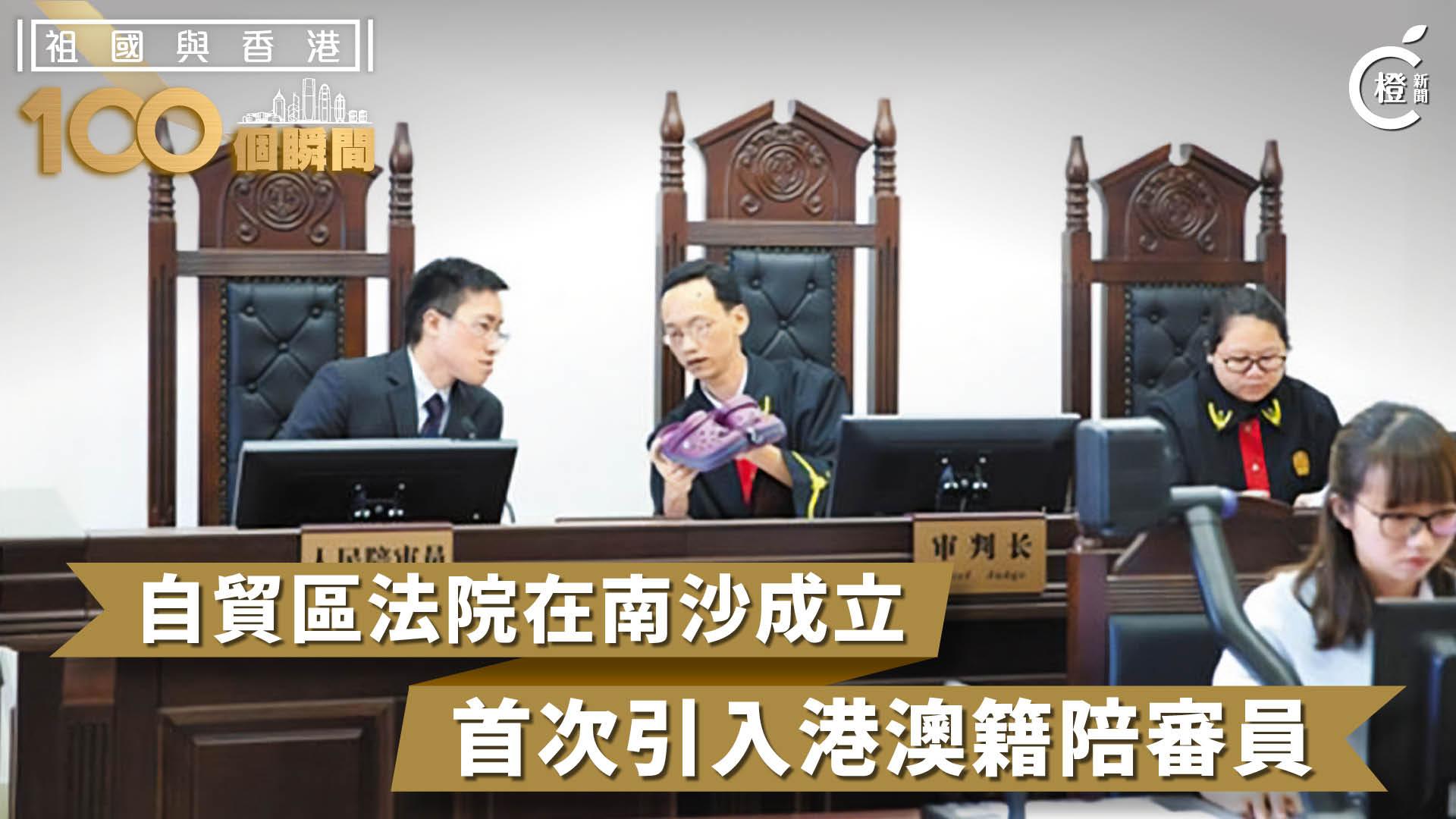 【祖國與香港100個瞬間】南沙成立自貿區法院 首次引入港澳籍陪審員