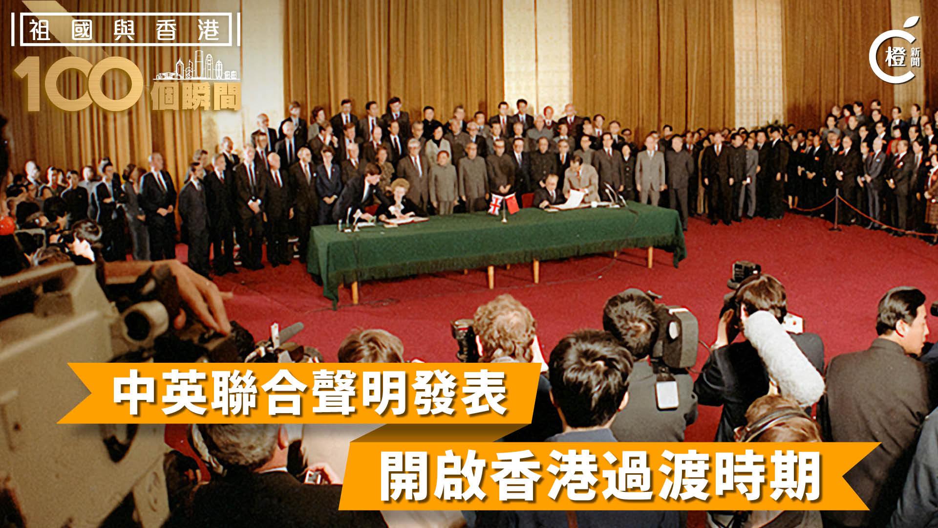 【祖國與香港100個瞬間】中英聯合聲明簽訂 開啟香港過渡時期