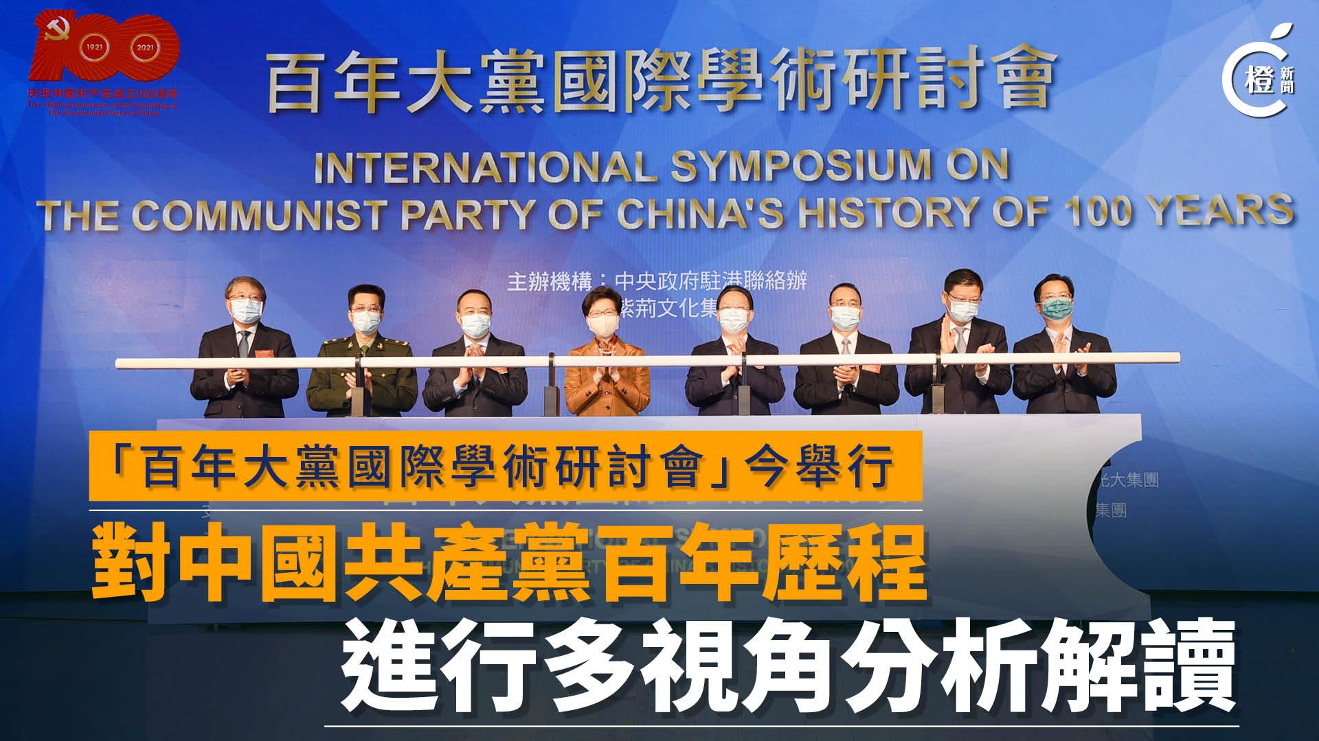 【一圖睇晒】「百年大黨國際學術研討會」今舉行 對中共百年歷程進行多角度解讀