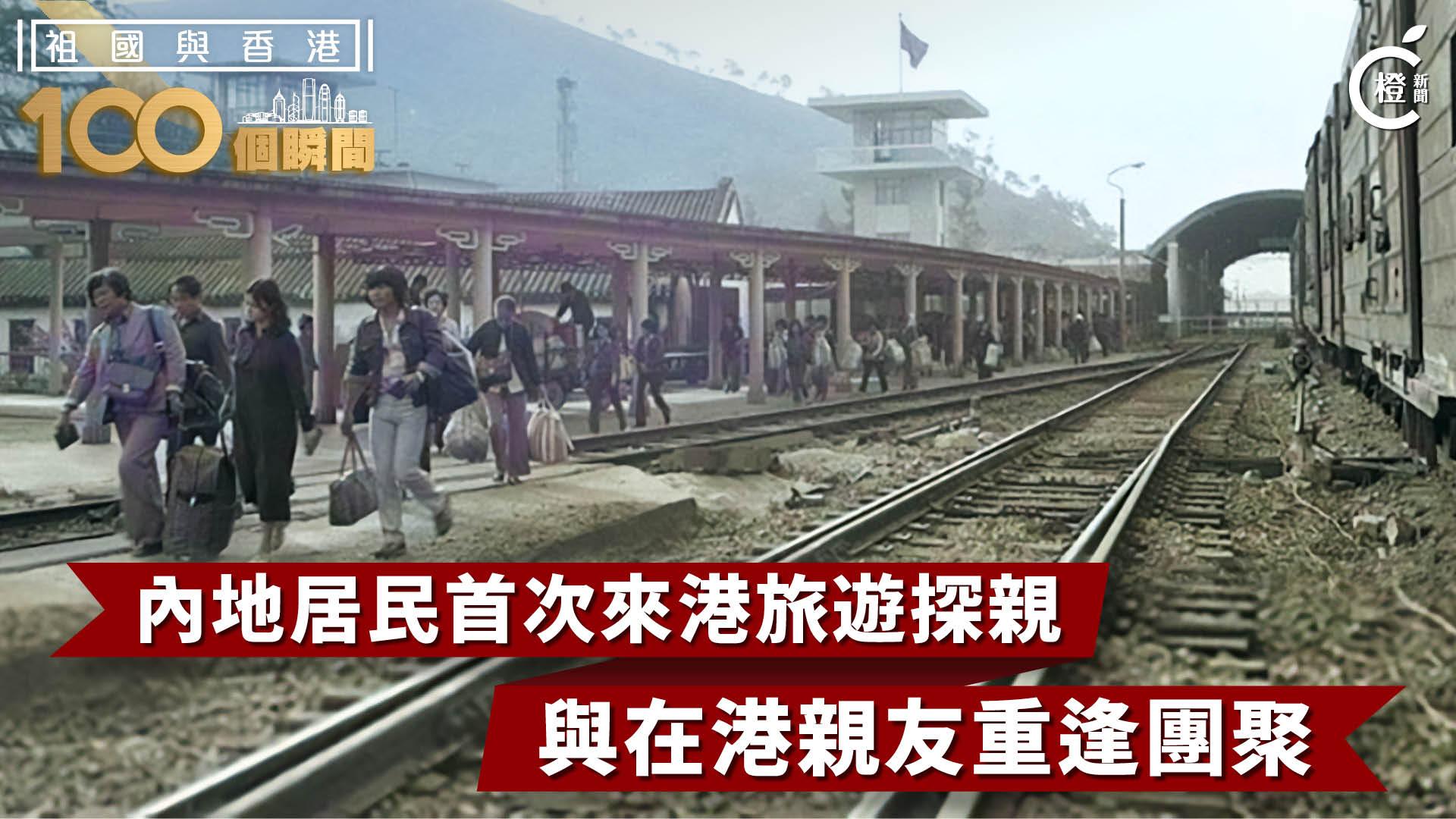 【祖國與香港100個瞬間】內地居民首次來港旅遊探親 開啟兩地民眾交流
