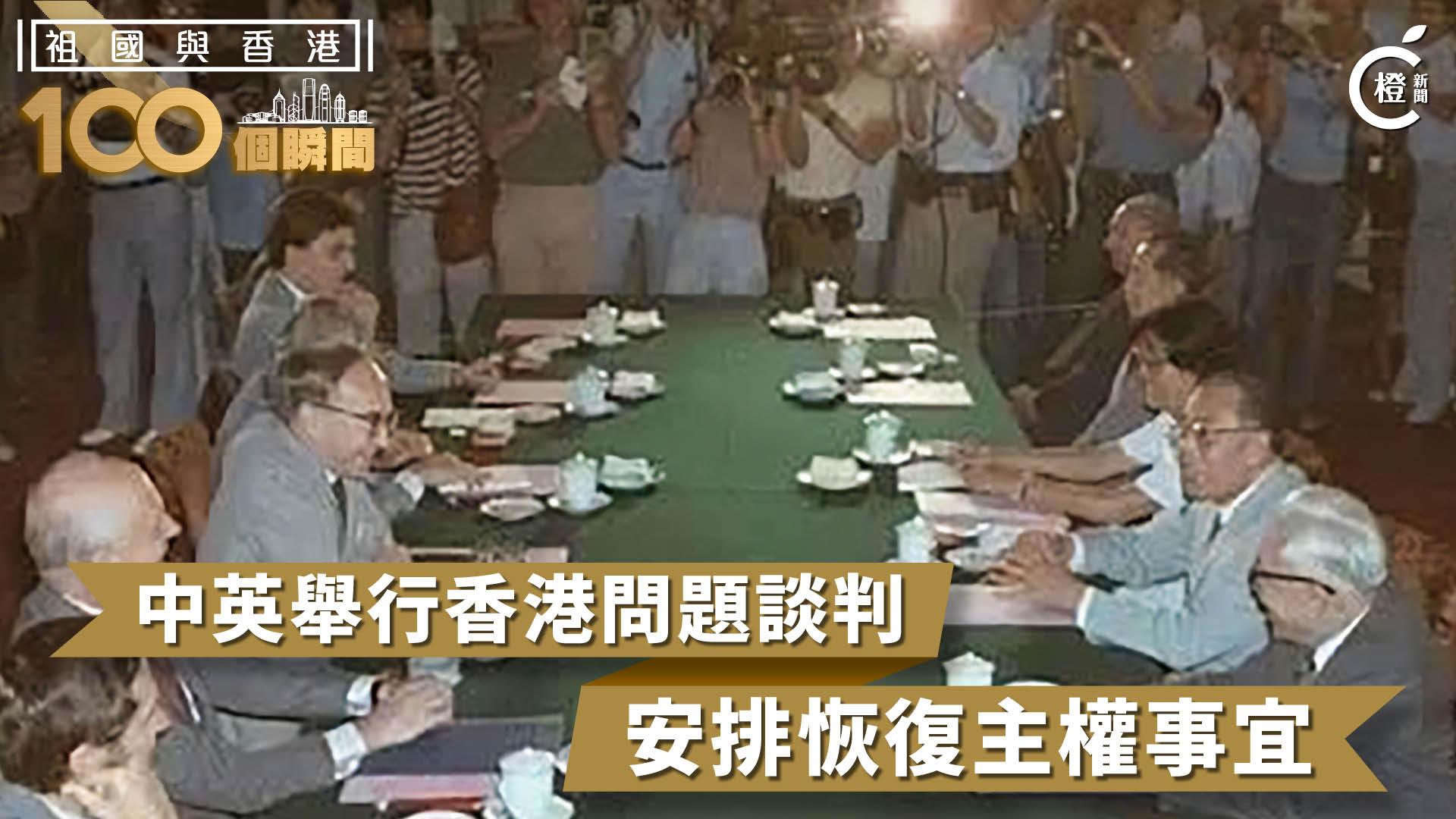 【祖國與香港100個瞬間】中英舉行香港問題談判 商討有關移交安排